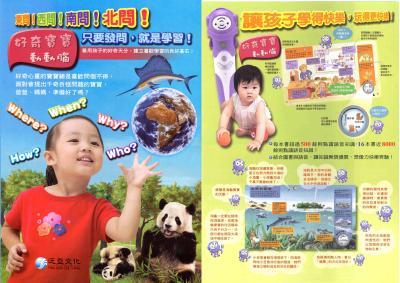 好奇寶寶 動動腦 泛亞文化