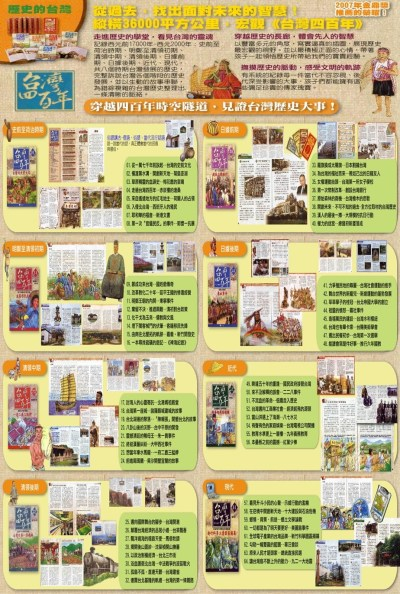 台灣四百年 泛亞文化