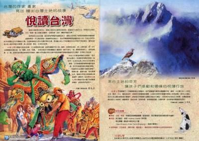 悅讀台灣 泛亞文化