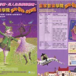 皇家音樂廳 泛亞文化