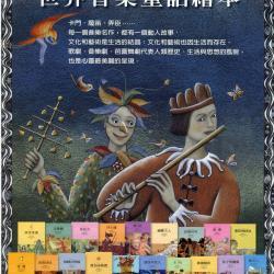 世界音樂童話繪本 閣林出版 泛亞文化代理