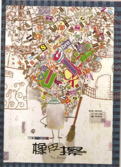 小東西創作語言系列 橡皮擦 泛亞文化