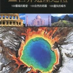 世界遺產巡禮 閣林出版 泛亞文化代理