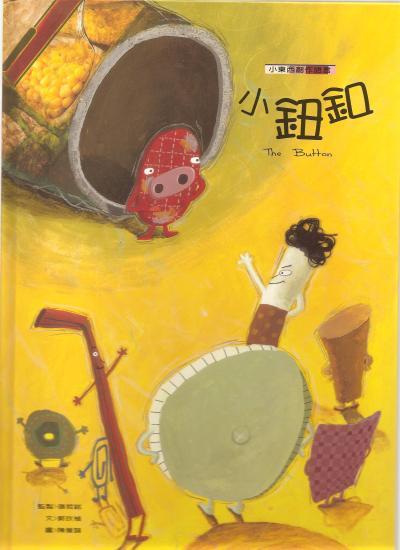 小東西創作語言系列 小鈕扣 泛亞文化