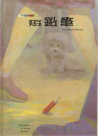 小東西創作語言系列 短鉛筆 泛亞文化
