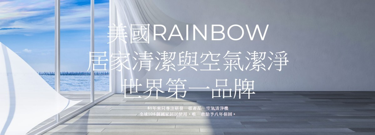 認識雨潔Rainbow