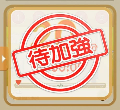 教你用免費app,為國中國小孩子作學習檢測,以及增加段考實戰經驗