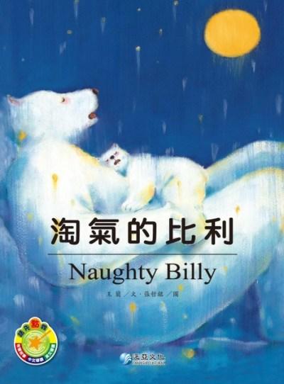 巴布熊系列