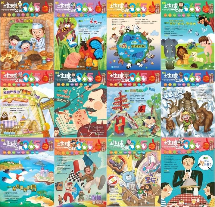 地球公民CD下載(第97期~第108期)
