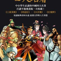 四大名著漫畫 水滸傳 紅樓夢 西遊記 三國演義 閣林