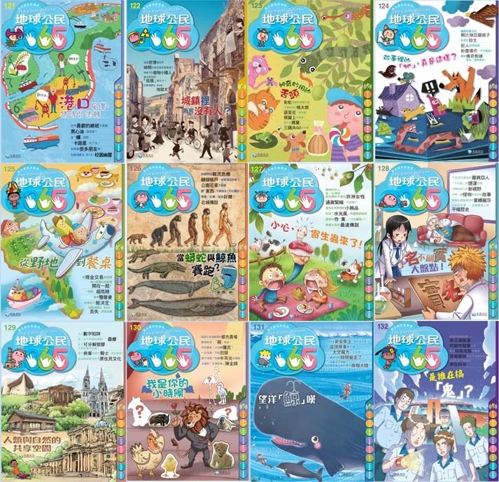 地球公民CD121-132