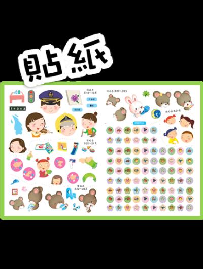 兒童安全貼紙 泛亞文化