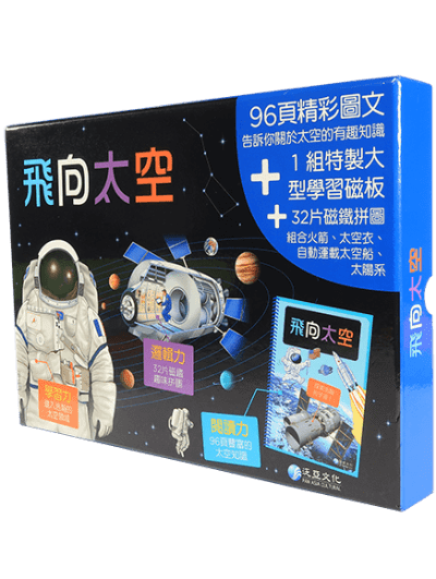 泛亞文化 飛向太空