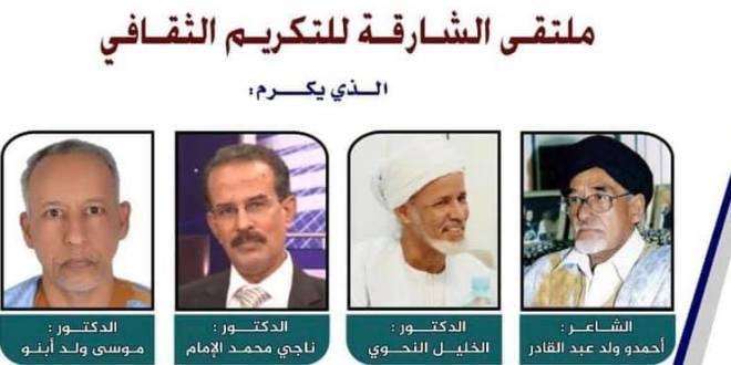 ملتقى الشارقة يكرم 4 شخصيات ثقافية في موريتانيا