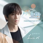 솔튼페이퍼 (Saltnpaper) – Look At Lyrics Doctor John OST Part 2