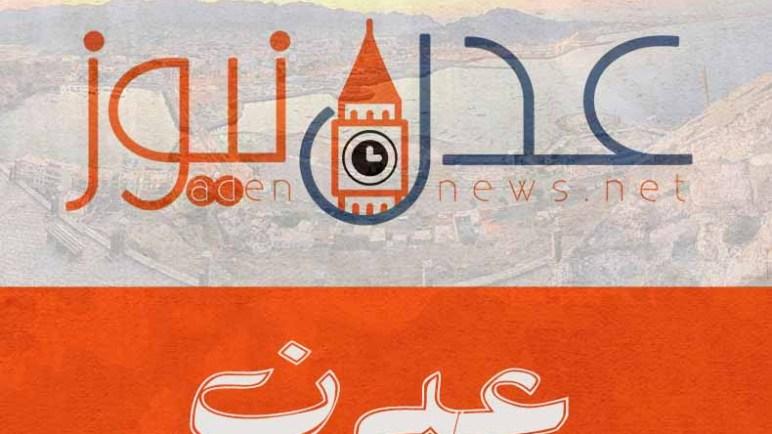 فوضى امنية في عدن.. العثور على جثة إمرأة مقتولة داخل شقتها بمدينة انماء (تفاصيل)