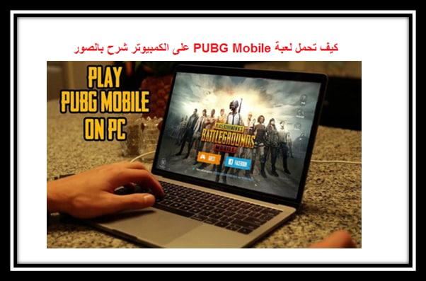 تنزيل لعبة Pubg Mobile على الكمبيوتر شرح بالصور Adenplus1