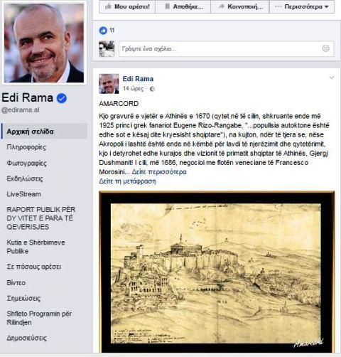 edi_rama_gravoura_acropolis