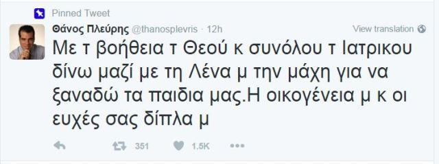 thanos_pleuris_tweet