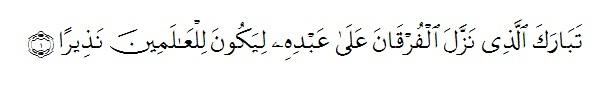 Al-Foqon ayat 1