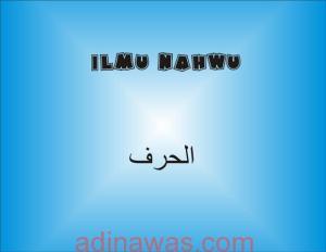 Pengertian Huruf Dalam Bahasa Arab