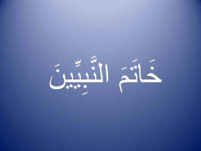 Ayat Al-Quran Tentang Nabi Muhammad Penutup Para Nabi
