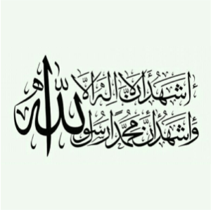 Arti Syahadat Dalam Bahasa Inggris, Indonesia Dan Arabnya