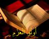 5 Nabi Yang Bergelar Ulul Azmi Beserta Kisah Singkat dan Kitab Sucinya