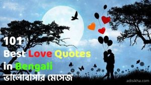 Best Love Quotes in Bengali for Girlfriend