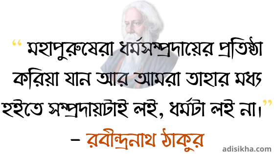 Some famous quotes of Rabindranath Tagore in Bengali