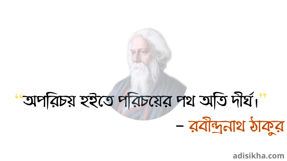 Friendship Quotes in Bengali by Rabindranath Tagore