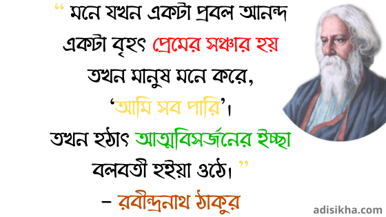 Love Quotes in Bengali by Rabindranath Tagore