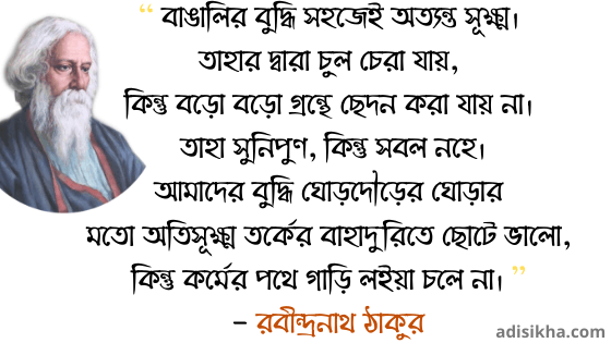 R N Tagore Quotes in Bengali