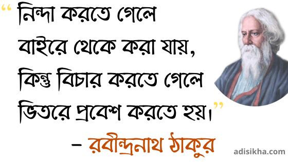 Rabindranath Thakurer Ukti