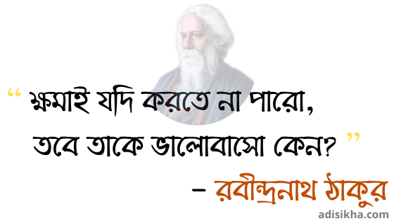 Rabindranath Tagore Best Quotes in Bengali