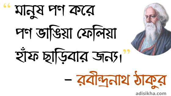 Rabindranath Tagore Quote Bengali