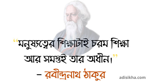 Rabindranath Tagore Quotes in Bengali about Education