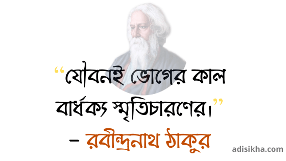 Rabindranath Tagore Quotes on Life in Bengali