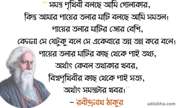 Rabindranath Tagore Quotes on Truth in Bengali
