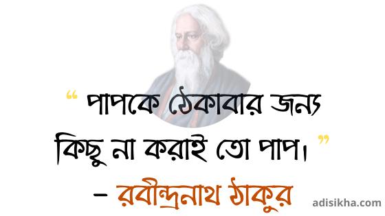 Rabindranath Thakurer Bani