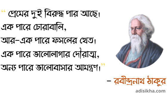 Romantic Rabindranath Tagore Love Quotes in Bengali