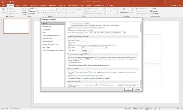 Скачать приложение для презентаций Microsoft Office PowerPoint