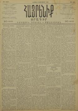 Hayrenik gazetesi