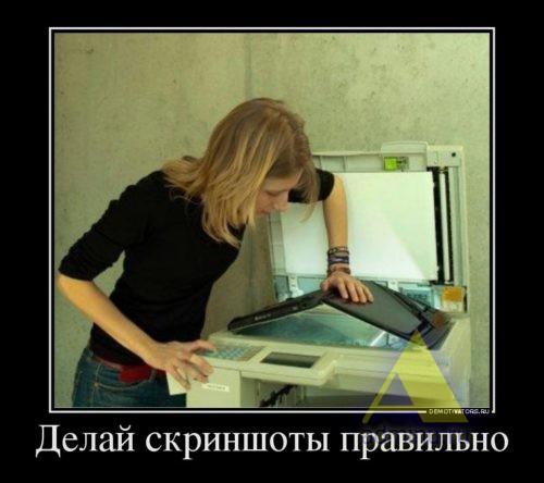 Как сделать скриншот в Windows XP, Windows 7 — Админу.Ру