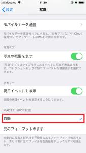 iPhone自動転送