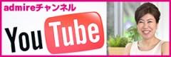 松本沙紀You-Tubeチャンネルadmireチャンネル