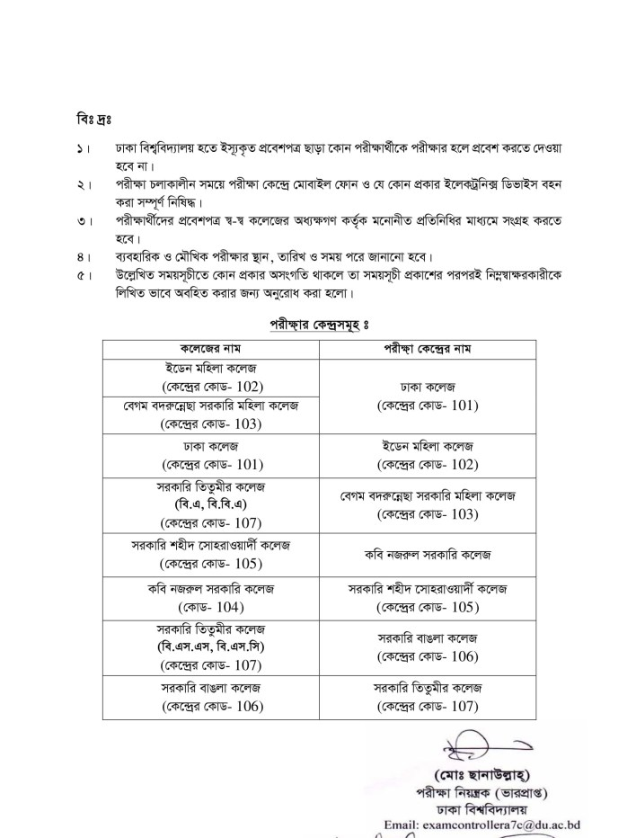 Du 7 college honours 3rd year routine pdf