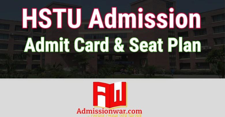 HSTU admit card and seat plan