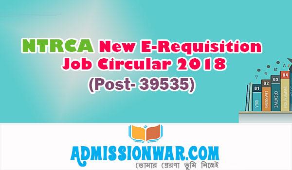 NTRCA New E-Requisition Job Circular 2018