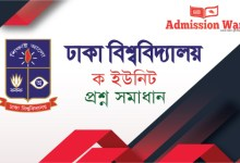 Photo of Dhaka University A Unit Question & Solution 2019-20